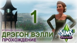 The Sims 3: Dragon Valley #1 - Знакомство