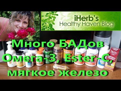 IHerb обзор большой посылки с БАД. Ester-C, Омега, мягкое железо. Июнь 2016.