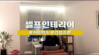 [vlog]셀프인테리어, 3만원으로 간접조명 설치하기!…