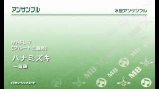 【MAFL-7】 ハナミズキ/一青窈 商品詳細はこちら→http://www.music8.co...