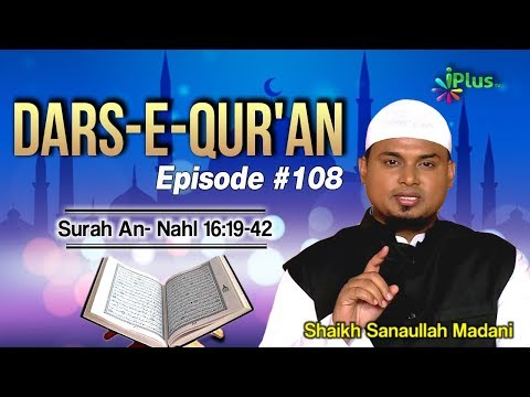 Dars e Quran Episode 108 By Shaikh Sanaullah Madani | iPlus TV | Quran Tafseer | Quran Tarjuma