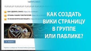 Как создать вики страницу в группе или паблике ВКонтакте? (новый дизайн)