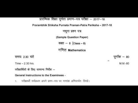 8th 8th class blueprint question paper for final exam 2018 malvernweather Gallery