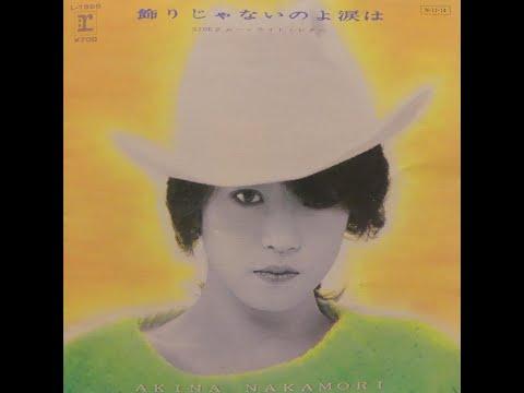 飾りじゃないのよ涙は 中森明菜 昭和60(1985)年