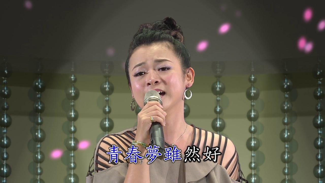 臺語歌曲 徐紫淇 演唱 異鄉悲戀夢 - YouTube