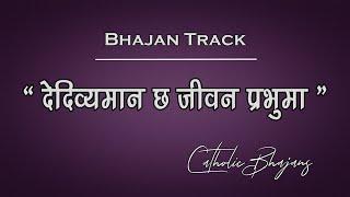 Nepali Christian Song Track Dedivyamaan Cha Jeevan Prabhu Singer Ronald Lepcha