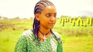 Daniel Sintayehu -  Monaliza ሞናሊዛ (Amharic)