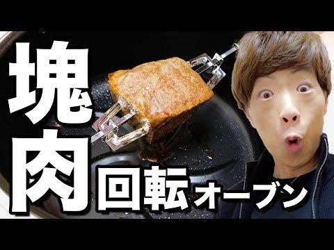 塊肉回転炙り焼きマシンで高級肉を焼く!!