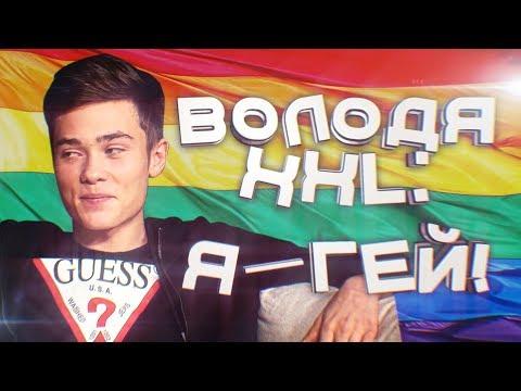 ВОЛОДЯ XXL - Я гей (Клава Кока & MORGENSHTERN - Мне пох cover)