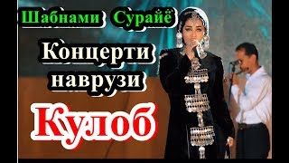 Шабнами Сурайё Кулоб 2018  Shabnami Surayo 2018