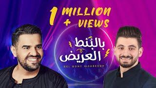 احمد ملحم - حسين الجسمي 2020   بالبنط العريض - اه لقيت طبطبه - cover