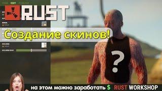 Создание одежды в Rust. Мастерская Steam!