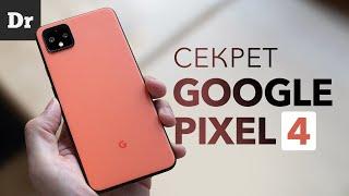 Pixel 4 ЗДЕСЬ: ОБЗОР СКРЫТОГО