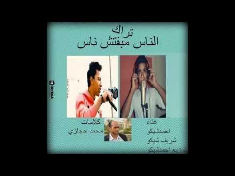 مهرجان الناس مبقتش ناس - توزيع احمد شيكو