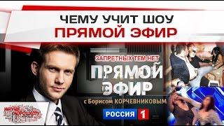 Чему учит шоу Прямой эфир (Россия-1)