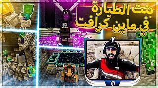 لما تلعب بنت الطيارة في ماين كرافت 😍 ( المعركة النهائية ضد التنين 😡 ) ..!! minecraft