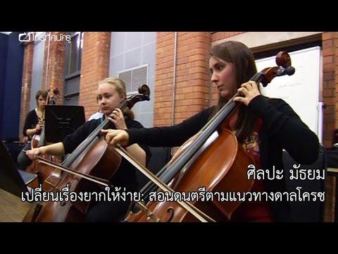 ศิลปะ มัธยม เปลี่ยนเรื่องยากให้ง่าย สอนดนตรีตามแนวทางดาลโครซ