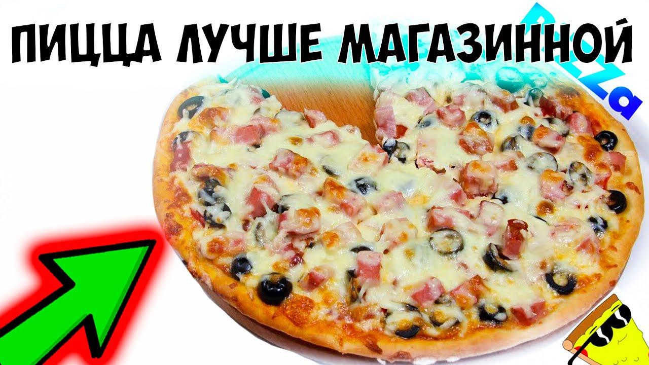 пицца тонкая рецепт в домашних условиях в духовке