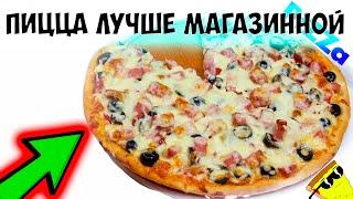 Домашняя пицца рецепт. Простой рецепт сочной и вкусной пиццы в домашних условиях. Пицца в духовке