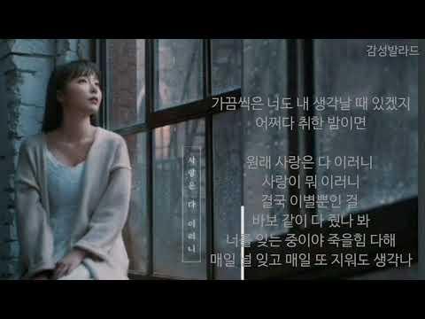 홍진영(Hong Jin Young)-사랑은 다 이러니(Love Is...)/lyrics