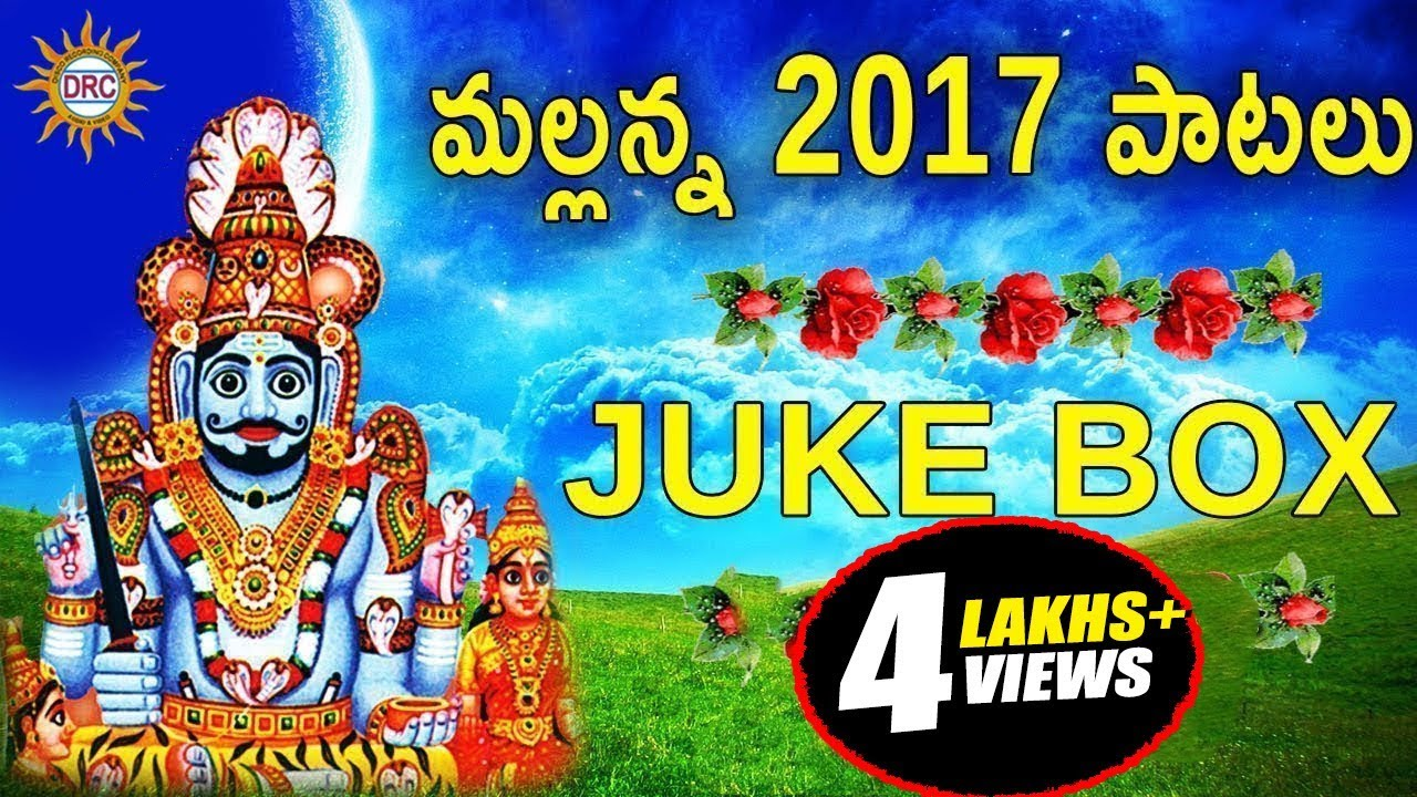 Mallanna 2017 Bhakthi Songs Komuravelli Mallanna Songs Telengana Folks Youtube