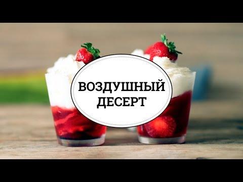 Воздушный десерт sweet & flour без регистрации и смс