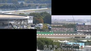 佐藤琢磨のF1(2003)とスーパー・フォーミュラ(2013)の走行を同じ場所か...