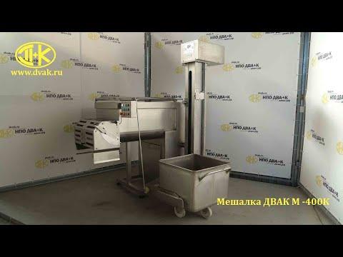 Фаршемешалка ДВАК М-400К с загружчиком ПЗ-01 (фаршеперемешивающий комплекс) обзорное видео