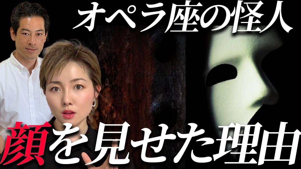 【オペラ座の怪人】醜い顔を見せた本当の理由【アダルトチルドレン専門カウンセラーに聞いてみた】