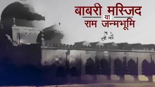 Babri Masjid or Ram Janmabhoomi? The 25-year-old legal battle