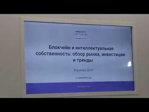 Погружение в Блокчейн на #ipquorum2019 с управляющим партнером Mindsmith.io Русланом Юсуфовым