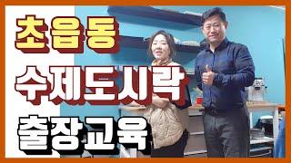 수제도시락전문점 온라인&SNS마케팅 출장교육
