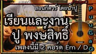 สอนเกาและตีคอร์ดเพลงง่าย เรียนและงาน - ปู พงษ์สิทธิ์  [ เพลงนี้มี 2 คอร์ด  How To By PuugaO ]