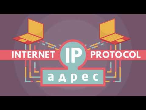 IP-адреса и DNS (видео 2) | Интернет | Программирование