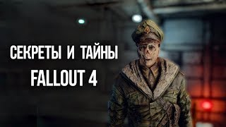 Fallout 4 СЕКРЕТЫ И ТАЙНЫ о которых вы скорей всего не знали