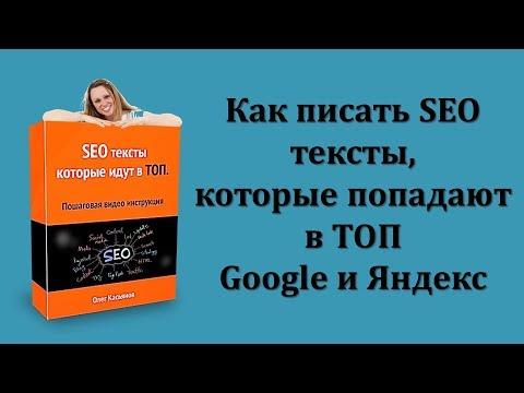 💥Как писать SEO тексты, которые попадают в ТОП Google и Яндекс💥