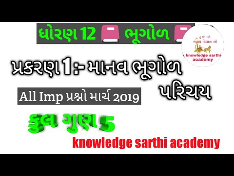 std 12 bhugol chapter 1 imp | Std 12 geography imp question march 2019 |  knowledge sarthi academy