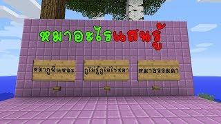 มายคราฟ ตอบคำถามที่โคตรจะปวดหัว!! ในมายคราฟแมพกระโดดจากคนไทยที่โคตรเกรียน!