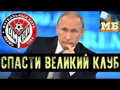 Путин, спаси «Амкар»!
