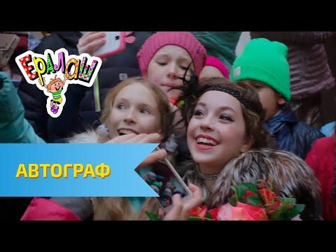 Ералаш Автограф (Выпуск №329)