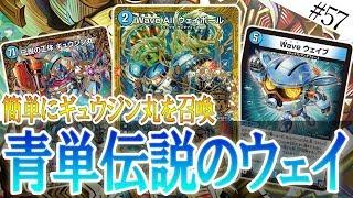 【デュエマ】水のマスター登場でギュウジン丸強化(゚∀゚)キタコレ!!【対戦動画】