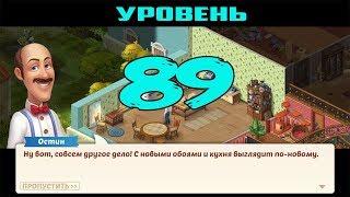 Прохождение Homescapes Mobile На Русском►Кухня:Уровень 89 День 6 (iOS Android)