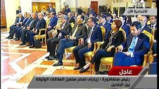 الرئيس السنغافوري: رأيت التقدم الذي أحرزته مصر تحت قيادة السيسي
