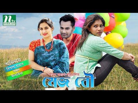 New Bangla Natok - Mejo Bou | Bipasha Hayat, Sajol | Romantic Bangla Natok