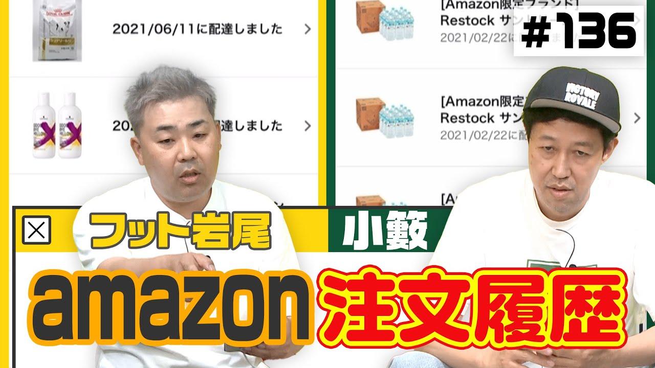 【全部見せ】amazonの注文履歴【小籔&フット岩尾】