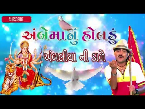 Ambaliya Ni Dale - Ambe Maa Nu Holdu | Jignesh Kaviraj | Gujarati Song 2016 | Full Audio Songs
