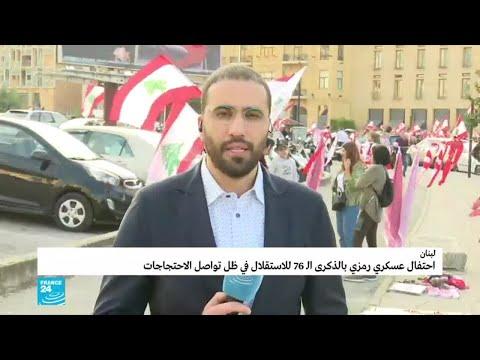 عيد الاستقلال في لبنان.. احتفال عسكري -رمزي- واستعراض مدني  - نشر قبل 4 ساعة