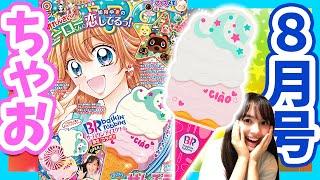 31アイスクリーム×ちゃおコラボせんぷうきがふろくに!!【ちゃお8月号】