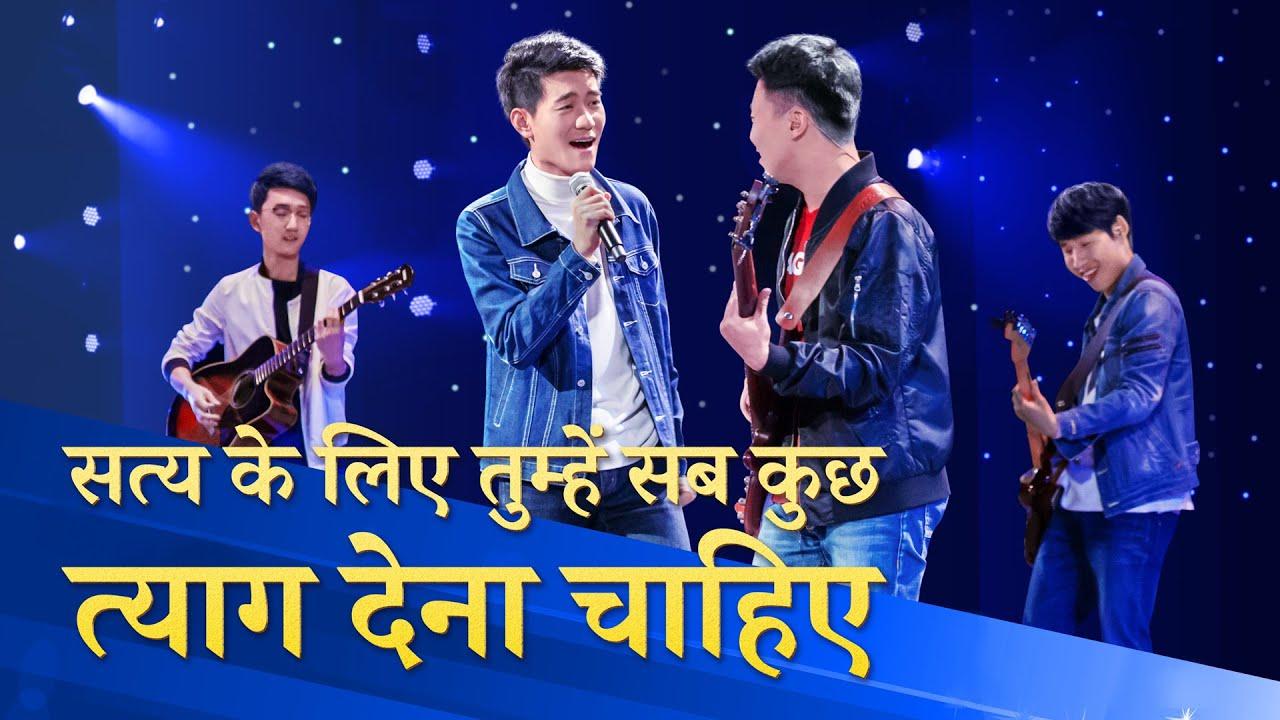 Chinese Christian Song | सत्य के लिए तुम्हें सब कुछ त्याग देना चाहिए (Hindi Subtitles)