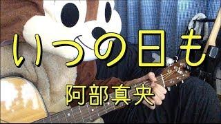 阿部真央さんが歌う「いつの日も」を弾き語り用にギター演奏したコード...